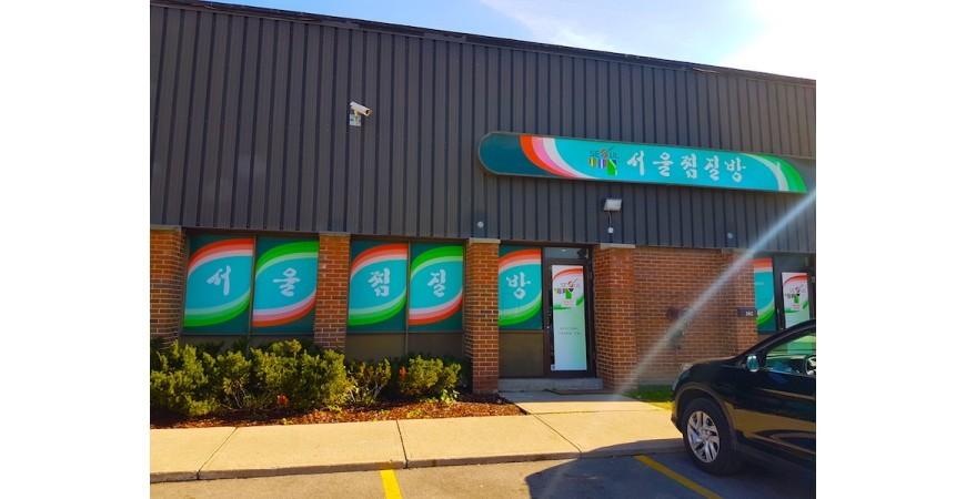 Seoul Zimzilbang (Toronto)